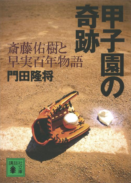 甲子園の奇跡 斎藤佑樹と早実百年物語拡大写真