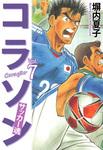 コラソン サッカー魂 7巻-電子書籍