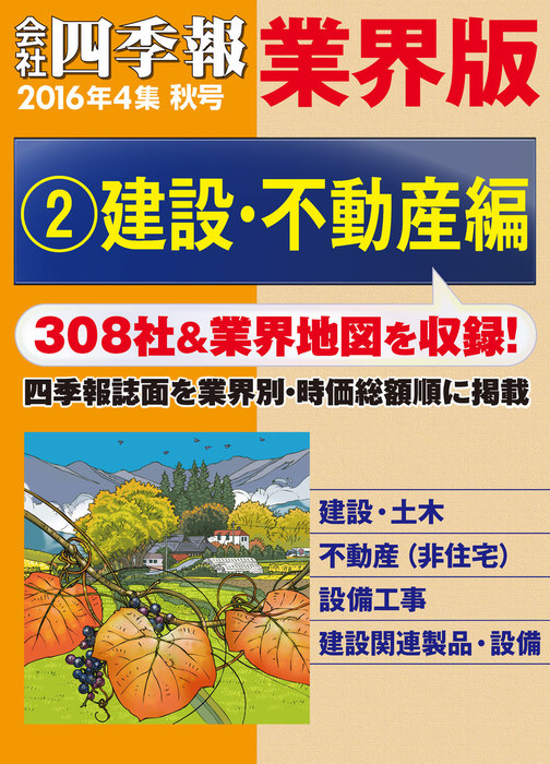 会社四季報 業界版【2】建設・不動産編 (16年秋号)拡大写真