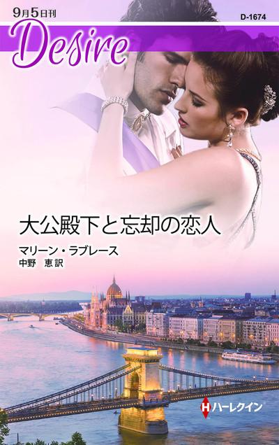 大公殿下と忘却の恋人-電子書籍