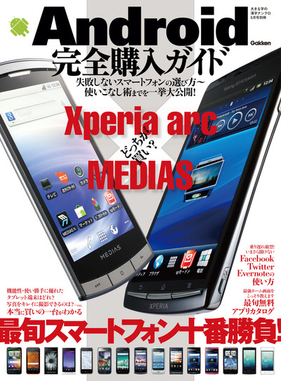 Android完全購入ガイド-電子書籍