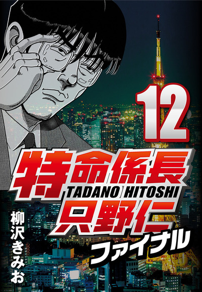 特命係長只野仁ファイナル 12-電子書籍