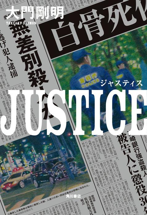 JUSTICE拡大写真