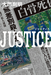 JUSTICE-電子書籍