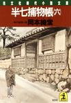 半七捕物帳(六)-電子書籍