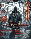 週刊ファミ通 2015年11月26日号-電子書籍