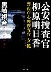 警視庁心理捜査官 公安捜査官 柳原明日香-電子書籍