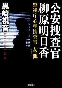 警視庁心理捜査官 公安捜査官 柳原明日香