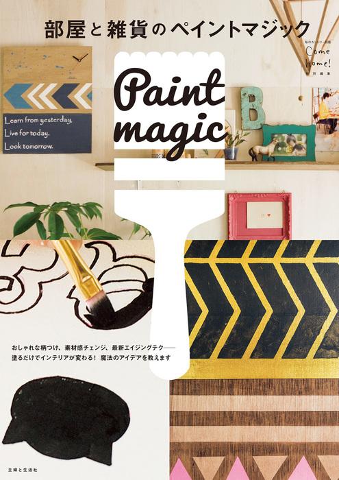 部屋と雑貨のペイントマジック拡大写真