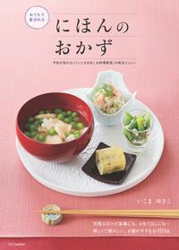 おうちで喜ばれるにほんのおかず―予約が取れない「いこまゆきこお料理教室」の珠玉メニュー-電子書籍