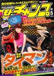 モトチャンプ 2014年5月号-電子書籍