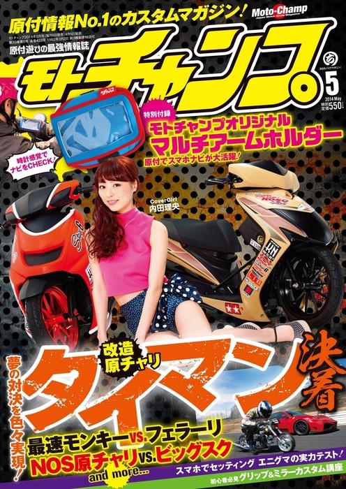 モトチャンプ 2014年5月号-電子書籍-拡大画像