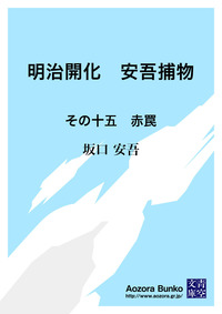 明治開化 安吾捕物 その十五 赤罠-電子書籍