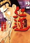 紅蓮 愚連隊の神様 万寿十一伝説 (2)-電子書籍