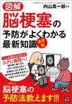 図解 脳梗塞の予防がよくわかる最新知識 決定版-電子書籍