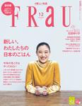 FRaU (フラウ) 2016年12月号-電子書籍