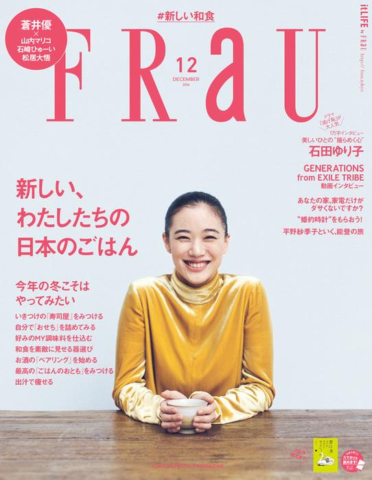 FRaU (フラウ) 2016年12月号拡大写真