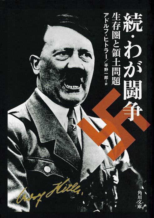 続・わが闘争 生存圏と領土問題-電子書籍-拡大画像