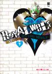 ROYAL WOLF[下]-電子書籍