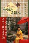 知っておきたい 和風のきほん-電子書籍