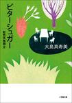 ビターシュガー 虹色天気雨2-電子書籍