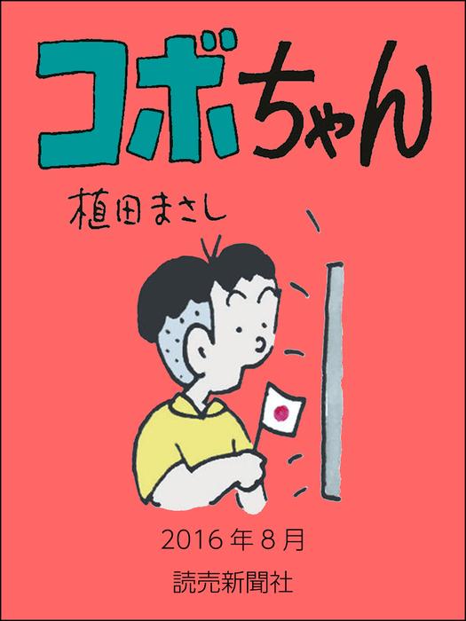 コボちゃん 2016年8月拡大写真