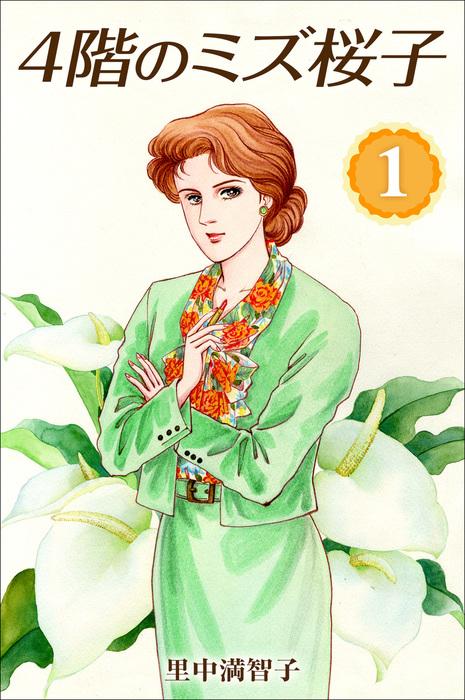 4階のミズ桜子 1巻拡大写真