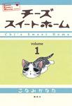 チーズスイートホーム(1)-電子書籍