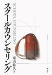 スクールカウンセリング-電子書籍