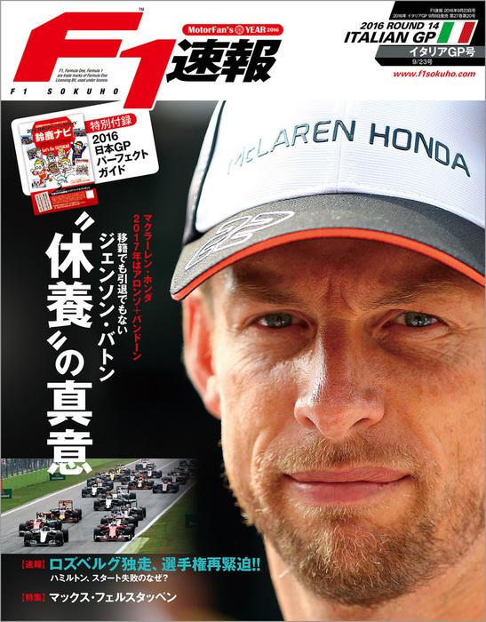F1速報 2016 Rd14 イタリアGP号拡大写真