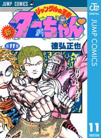 新ジャングルの王者ターちゃん 11-電子書籍