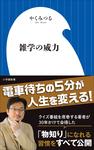 雑学の威力(小学館新書)-電子書籍