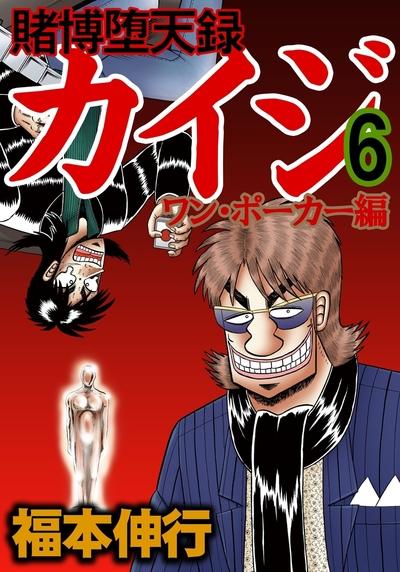 賭博堕天録カイジ ワン・ポーカー編 6-電子書籍