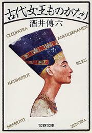 古代女王ものがたり-電子書籍