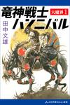 大魔界(1) 竜神戦士ハンニバル-電子書籍