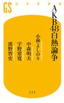 AKB48白熱論争-電子書籍