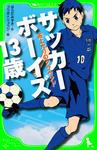 サッカーボーイズ 13歳 雨上がりのグラウンド(角川つばさ文庫)-電子書籍