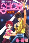 SHOW-ショウ- 1巻-電子書籍
