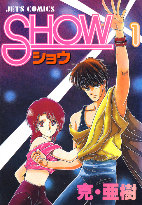 SHOW-ショウ- 1巻-電子書籍-拡大画像