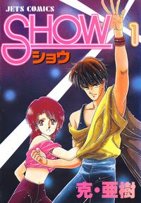 SHOW-ショウ- 1巻