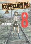 COPPELION(8)-電子書籍