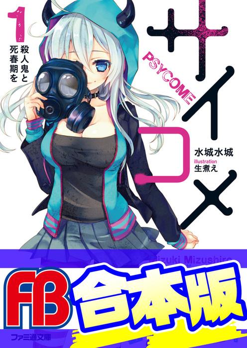 【合本版】サイコメ 全7巻-電子書籍-拡大画像