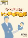 ゆとり世代のトンデモ行動学-電子書籍