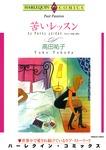 苦いレッスン-電子書籍