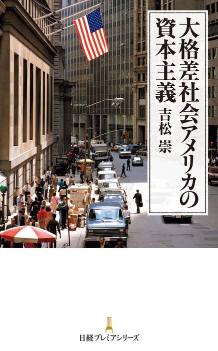 大格差社会アメリカの資本主義-電子書籍-拡大画像