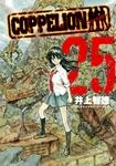 COPPELION(25)-電子書籍