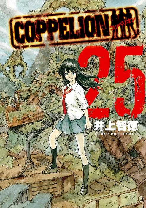 COPPELION(25)-電子書籍-拡大画像
