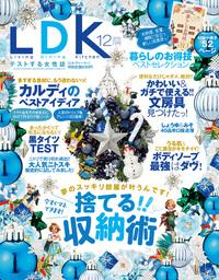 LDK (エル・ディー・ケー) 2015年 12月号