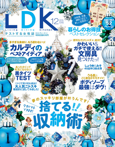 LDK (エル・ディー・ケー) 2015年 12月号-電子書籍