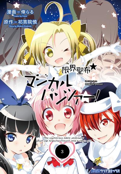 限界聖布☆マジカルパンツァー!(3)-電子書籍